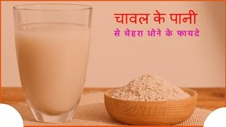 चावल के पानी से चेहरा धोने के फायदे | Cooked Rice Water benefit for face