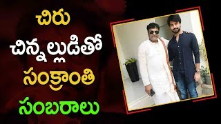 Chiranjeevi Celebrates Sankrathi With His Son In Law Kalyan