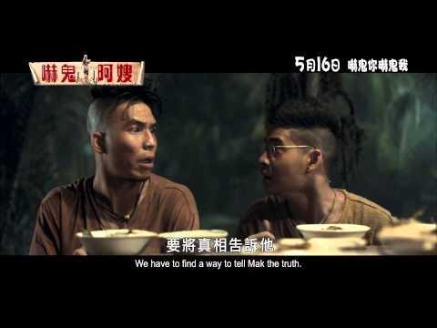 嚇鬼阿嫂 (Pee Mak Phrakanong)電影預告