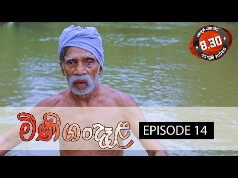 Minigandala Sirasa TV 28th  June 2018 Ep 14 HD