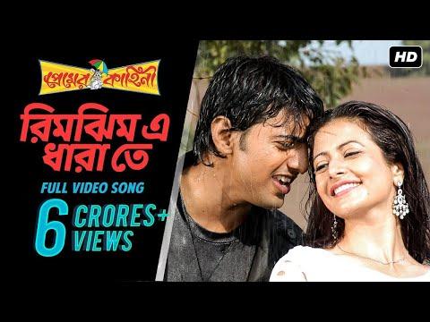 Rimjhim E Dhara Te | HD | Premer Kahini | Dev | Koel | 2008