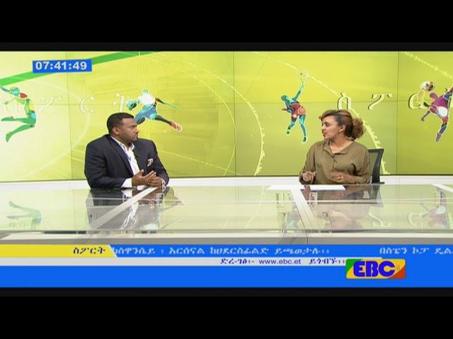 EBC Sport News November 29,2017
