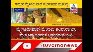 Guru Sweets Owner Reaction On  Controversy Regarding Mysuru Pak Nativity