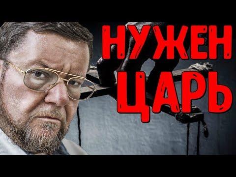 Евгений Сатановский 21.02.18 - Нужeн Цaрь 21.02.2018
