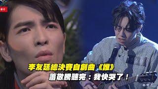 李友廷總決賽自創曲《誰》 蕭敬騰聽完:我快哭了!|聲林之王 Jungle Voice
