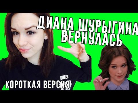 ДИАНА ШУРЫГИНА ВЕРНУЛАСЬ / КОРОТКАЯ ВЕРСИЯ ПУСТЬ ГОВОРЯТ 20.02.2017