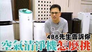 486告訴你空氣清淨機怎麼挑 486團購