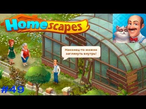 HomeScapes Дворецкий Остин #49 (уровни 282-287) Открытие Оранжереи! Детское Игровое видео