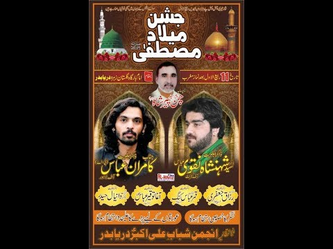 Live jashan | 11 Rabi ul Awal 2019| Imam Bargah Gulistan-e Zehra Daraye Bidder