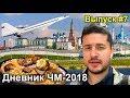 ЧМ 2018 Казань Фан зона татарская кухня и легендарный Ту 144 7 Дневник Чемпионата мира 2018 mp3