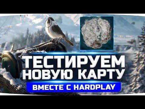 НОВАЯ ЗИМНЯЯ КАРТА ВМЕСТЕ С HARD PLAY ● Пятничный Стрим