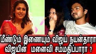 விஜய் கூட நயன்தாராவா ? விஜயின் மனைவியின் பதில் என்ன?|Tamil Cinema News|latest News|vijay |Nayanthara