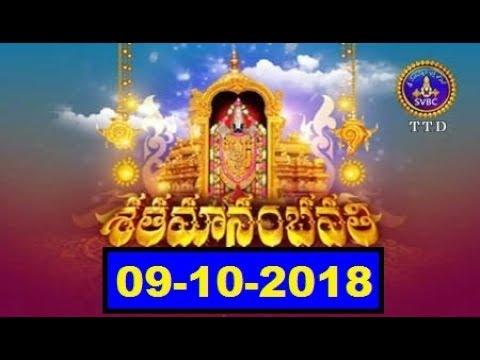 Satamanambhavati | 09-10-18 | SVBC TTD