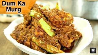Dum Ka Murgh | Dum Ka Chicken | Traditional Cooking Method | Chicken Recipe | Dum Ka Murgh by Varun