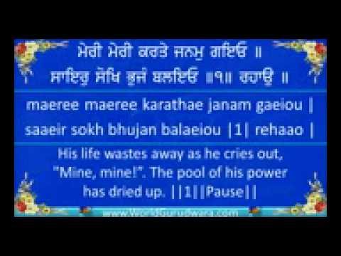 MERI MERI KARTE JANAM GAYO   Read Bhagat Kabir Bani along with...
