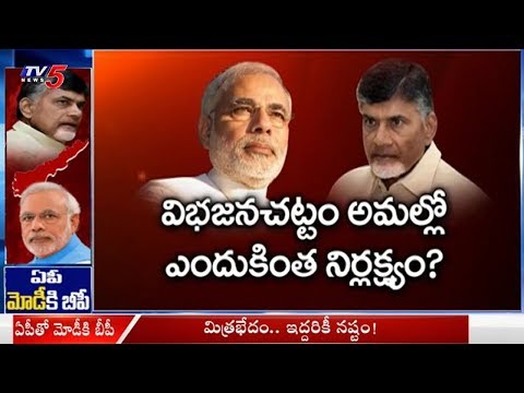 Why Modi Neglects Andhra Pradesh..? | TV5 News