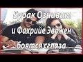 Бурак Озчивит и Фахрийе Эвджен боятся сглаза #звезды турецкого кино