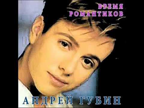 Андрей Губин - Милая моя