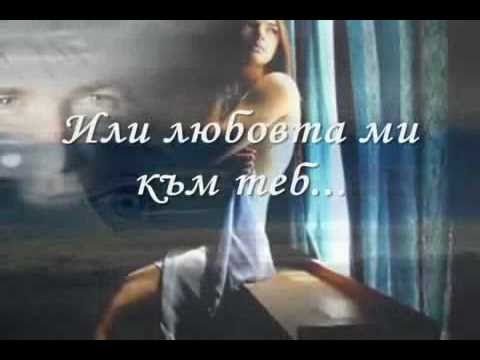 Celine Dion - Just Walk Away - BG prevod
