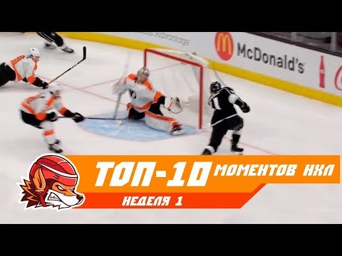 Топ-10 моментов недели НХЛ: неделя 1