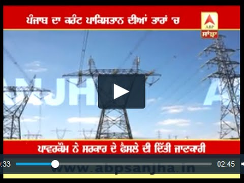 Punjab planning to sell electricity to Pakistan