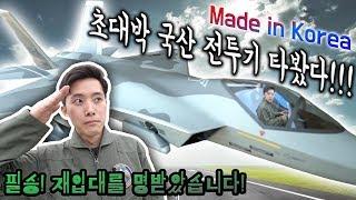 우리나라가 개발중인 최고의 전투기 KF-X 조종하러 공군 입대하다!