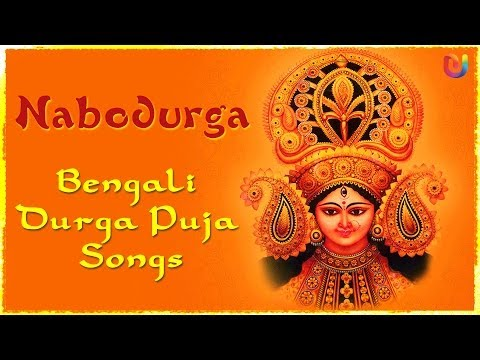 Nabodurga - Bangla Durga Puja Songs | Bengali Songs - Mahalaya - Mahishasura Mardini video