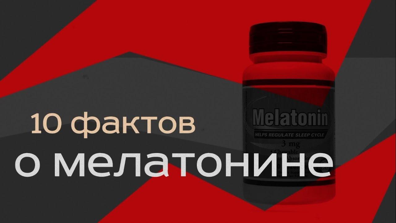 Мелатонин фото