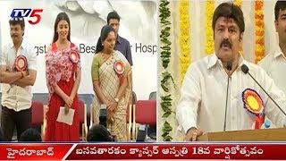 MP Kavitha, MLA Balakrishna at Basavatarakam Cancer Hospital 18th Anniversary Event | Hyderabad |TV5