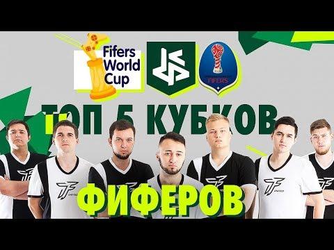 ТОП 5 КУБКОВ ФИФЕРОВ