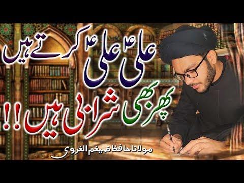 Ali (a.s) Ali (a.s) Karty Hyn Phir Bhi Sharabi Hyn !! | Maulana Hafiz Syed Zaigham-Al-Gharavi | 4K
