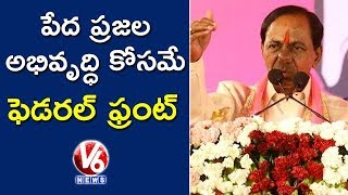 CM KCR Full Speech At TRS Public Meeting In Nizamabad | Parliament Election Campaign 2019 | V6 News