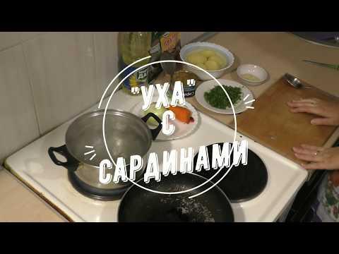 """""""Уха"""" из сардин/Вкусный суп с консервами """"сардина в масле"""" с рисом"""