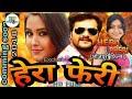 Khesari lal yadav latest Bhojpuri movie Hera Pheri   khesari Lal Yadav Kajal Raghwani Surbhi sharma 