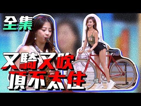 台綜-國光幫幫忙-20190530 縮圖已經很保守了!各路才藝型美女大展長才這你必看!
