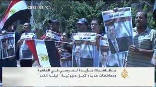 حدث بمصر يوم 4/8/2013