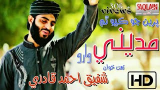 New Album 2018 sindhi Naat Shafique Ali Qadri New Melad Naat...