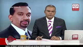 Ada Derana First At 9.00 - English News - 16.04.2018