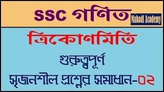 Download সাধারণ গণিত | ত্রিকোণমিতি | সৃজনশীল প্রশ্নের সমাধান । পর্ব ০২ | Mahadi Academy Live 3Gp Mp4