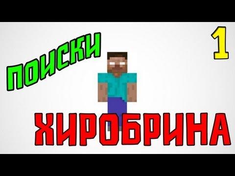 Прохождение Карт Minecraft - Поиски Хиробрина (Часть 1)