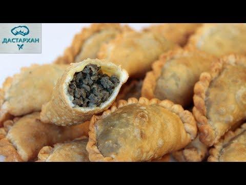 БУКТЕМЕ ☆ Невообразимо ВКУСНЫЕ ПИРОЖКИ ☆ Казахская кухня ☆ Казахская самса с ливером