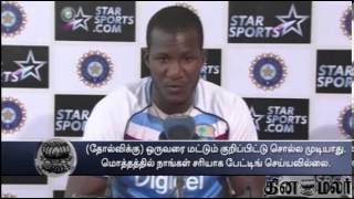 We need to Learn from Rohit Sharma says West Indies Captain Sammy - Dinamalar Nov 9th News