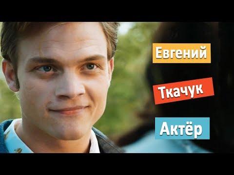 Евгений Ткачук - актёр сериала Непокорная  2017 личная жизнь/ интересные роли /всё о звездах кино