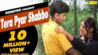 Tera Pyar Shabbo || तेरा प्यार शब्बो  || Uttar Kumar, Suman Negi || Haryanvi Songs || Dhakad Chhora