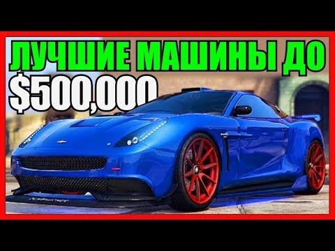 GTA 5 Online: ТОП 5 ЛУЧШИХ МАШИН ДО $500,000! (ЛУЧШИЕ АВТО В GTA ONLINE ДО 500К)