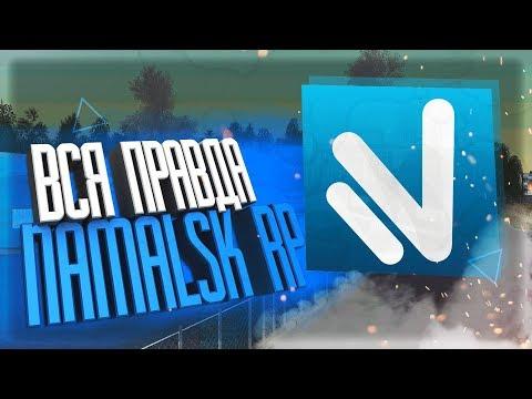 ВСЯ ПРАВДА О NAMALSK RP - GTA CRMP