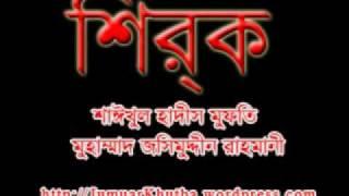 Shirk by Shaikh Jashim Uddin Rahmani.flv