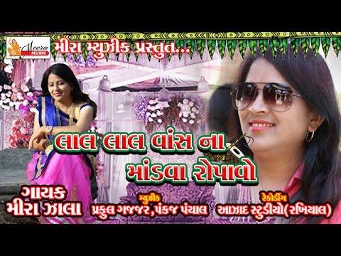 Lal Lal Vas Na Mandva Ropavjo || Meera Zala || new lagan geet 2017