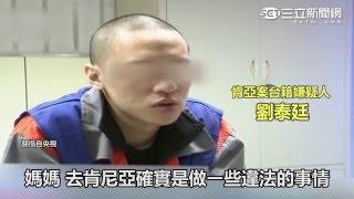 劉媽媽兒子坦承行騙 談母親哽咽落淚