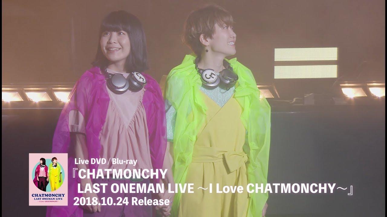 チャットモンチー - 新譜「CHATMONCHY LAST ONEMAN LIVE ~I Love CHATMONCHY~」Live DVD/Blu-ray 2018年10月24日発売予定 Digest Movieを公開 thm Music info Clip